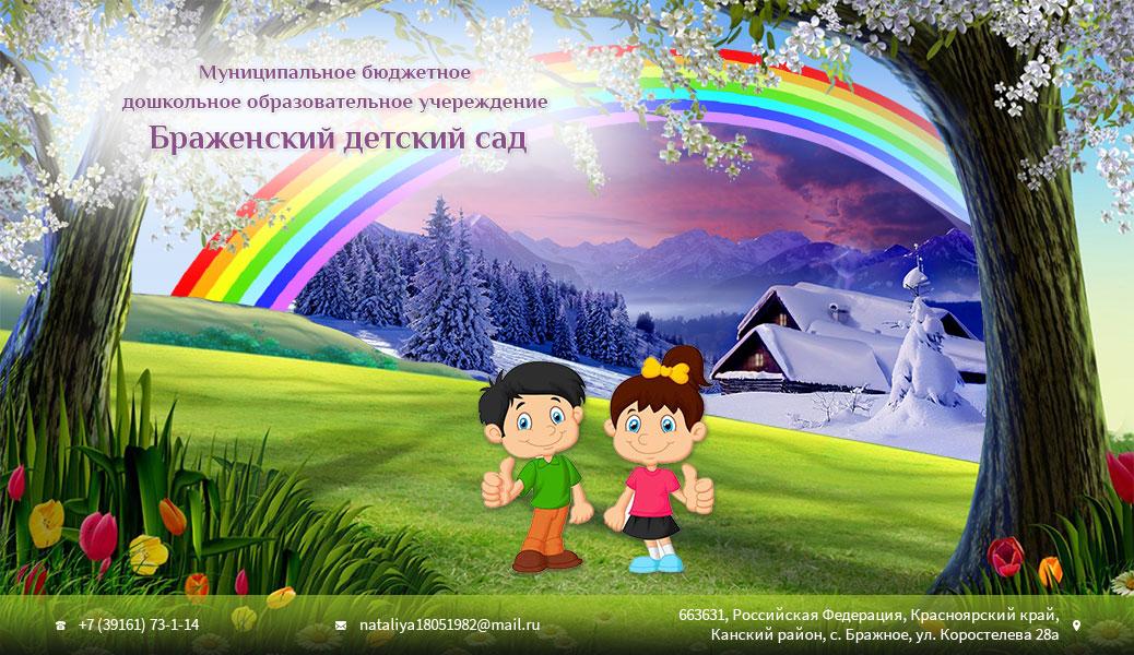 Муниципальное бюджетное дошкольное образовательное учреждение «Браженский детский сад»